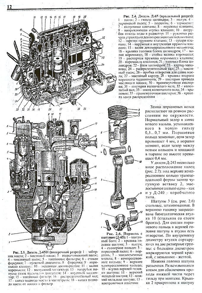 инструкция по эксплуатации д-65