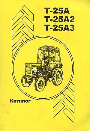 Каталог трактора Т-25 - ООО