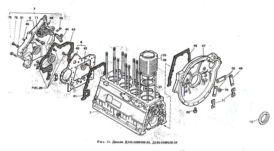 ремонт двигателя д-144 инструкция - фото 3