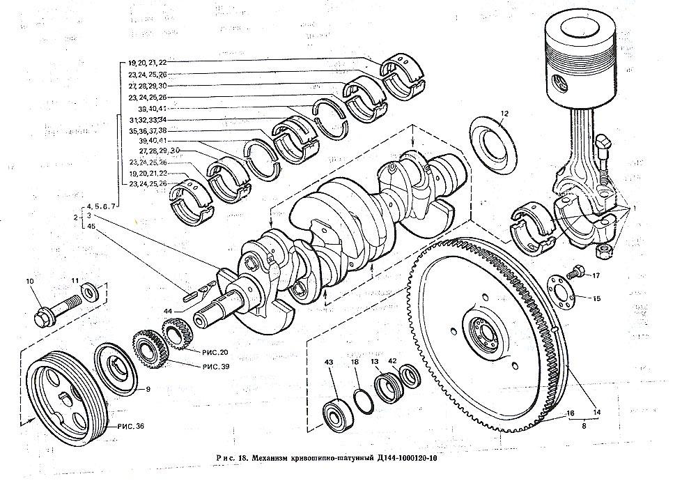 Т-40 / Механизм кривошипно-