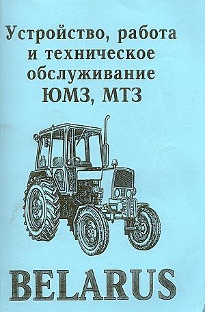 Название: руководство ремонту трактора юмз. руководство ремонту трактора юмз Скачать мануалы и инструкции.