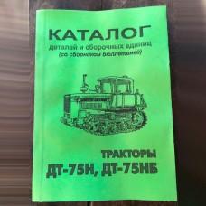 Каталог деталей и сборочных единиц: тракторы ДТ-75Н, ДТ-75НБ
