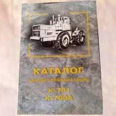 Каталог деталей и сборочных единиц: тракторы К-701, К-700А
