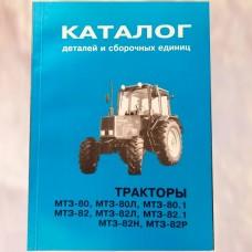 Каталог деталей и сборочных единиц: тракторы МТЗ-80, МТЗ-82