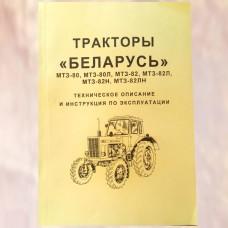 """Техническое описание и инструкция по эксплуатации """"Беларусь"""": тракторы МТЗ-80, МТЗ-82"""