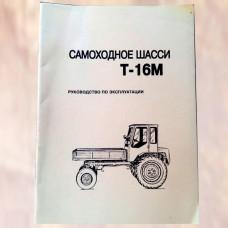 Руководство по эксплуатации: трактор Т-16М