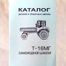 Каталог деталей и сборочных единиц: трактор Т-16МГ
