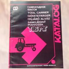 Каталог деталей и сборочных единиц: трактор Т-16МГ (на разных языках)