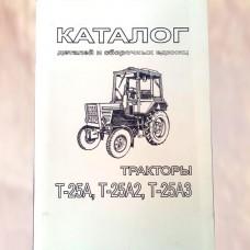 Каталог деталей и сборочных единиц: тракторы Т-25А, Т-25А2, Т-25А3