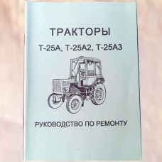 Руководство по ремонту: тракторы Т-25А, Т-25А2, Т-25А3