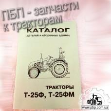 Каталог деталей и сборочных единиц: тракторы Т-25 ХТЗ - Т-25Ф, Т-25ФМ