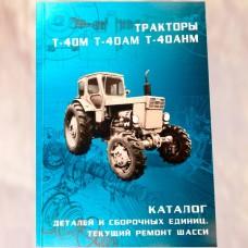 Каталог деталей и сборочных единиц: тракторы Т-40М, Т-40АМ, Т-40АНМ