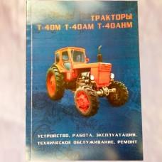 Каталог Устройство, Работа, Эксплуатация, Техническое обслуживание, Ремонт: тракторы Т-40М, Т-40АМ, Т-40АНМ